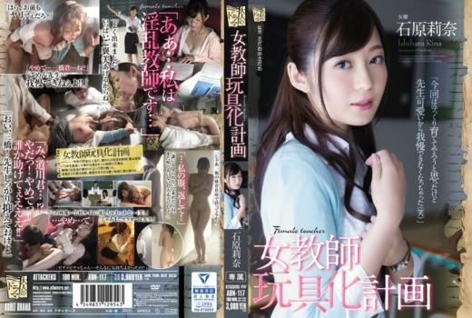 ADN-117 Teacher Toy นักเรียนแอบถ่ายคลิป แบล็คเมล์อาจารย์สาว Rina Ishihara