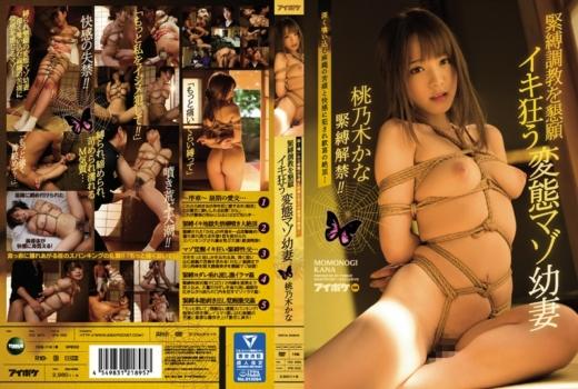 IPX-052 มัดจนเพลีย โถเมียยากูซ่า คานะ โมโมโนงิ ภรรยาสาวสวยของหัวหน้าแก๊ง