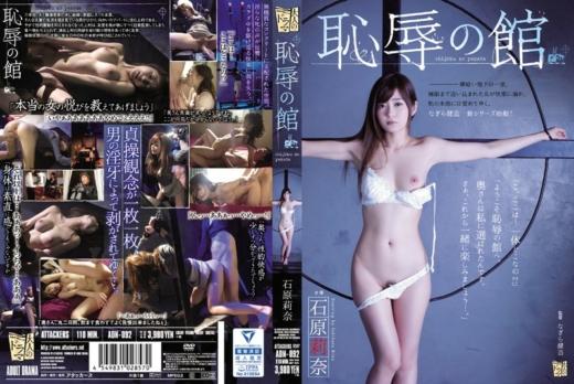 ADN-092 เสียวยกร่องห้องแห่งราคะ  รินะ อิชิฮาระ หนีสามีไปพึงคนโรคจิต