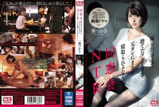 MRXD-037 อิทธิฤทธิ์เด็กบ้า กับ คุณป้าด๊อกกี้ Yu Kawakami