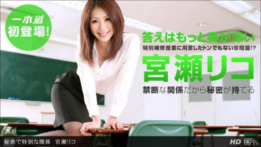 AV ซับไทย 1Pondo 052612-348 เมื่อผมได้แฟนเป็นอาจารย์ Riko Miyase