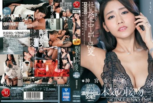 IPX-028 Momo Sakura สัญชาตญาณเปิดระเบิดรอยจูบ