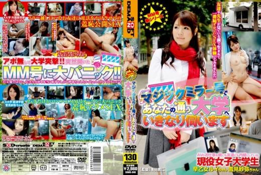 SACE-002 Tomoka Minami ระกำหำหดรถกระจกหรรษา