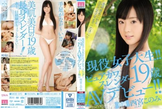 MIDE-370  เปิดตัว โคโนมิ นางเอกสายแบ๊ว Debut Konomi Nishimiya