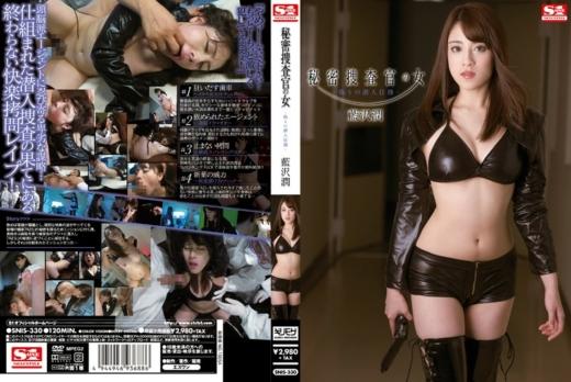 SNIS-330 สายลับจับปู๋หนูทดลองยา Jun Aizawa